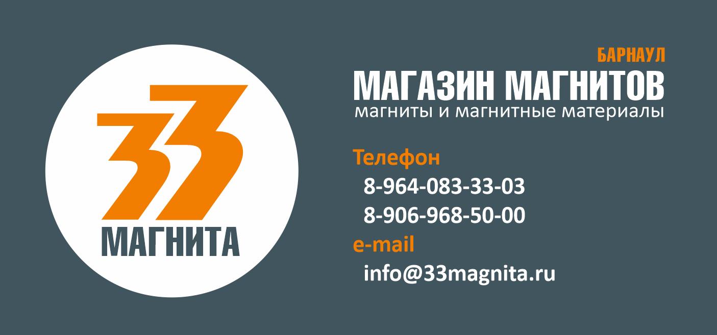 33 Магнита | Барнаул